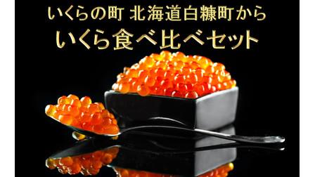 いくらの町 北海道白糠町から★いくら食べ比べセット【1kg(250g×2×2)】