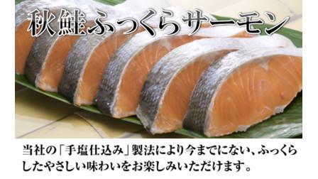 秋鮭ふっくらサーモン【15切れ入り1050g】