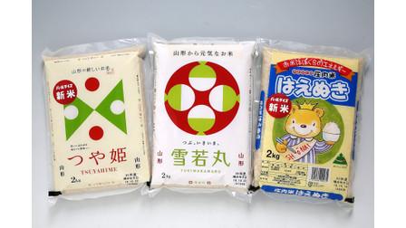 山形のブランド米!食べ比べセット