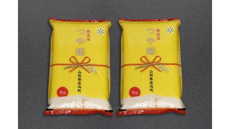 庄内産つや姫無洗米10kg(3月発送)